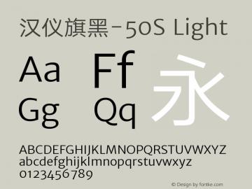 汉仪旗黑-50S Light Version 5.00图片样张