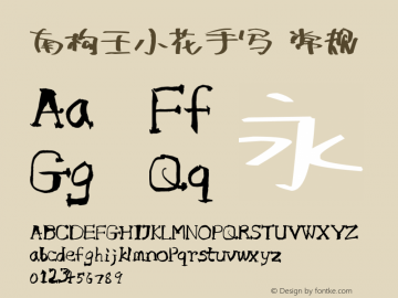 南构王小花手写 常规 Version 1.00 December 22, 2016, initial release Font Sample