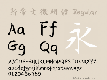 新蒂文徵明體 Regular Version 1.00 November 22, 2016, initial release图片样张