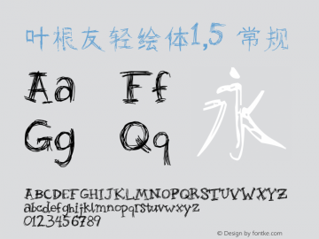 叶根友轻绘体1,5 常规 Version 1.00 February 14, 2017, initial release Font Sample