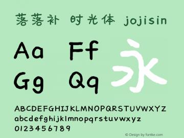 落落补 时光体 jojisin Version 1.00 August 5, 2014, initial release图片样张