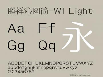 腾祥沁圆简-W1 Light Version  1.02图片样张