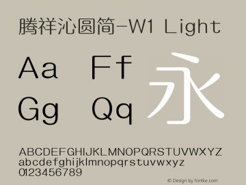 腾祥沁圆简-W1 Light Version  1.02 Font Sample