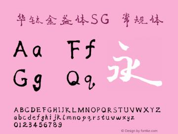 华钛金益体SG 常规体 Version 1.0 Font Sample