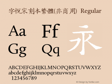 字悦宋刻本繁体(非商用) Regular Version 001.000 Font Sample