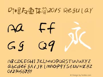 叶根友童体简2015 Regular Version 1.00 December 3, 2014, initial release图片样张