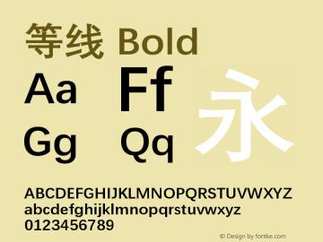 等线 Bold Version 1.15图片样张