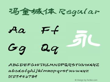 冯金城体 Regular Version 1.00图片样张