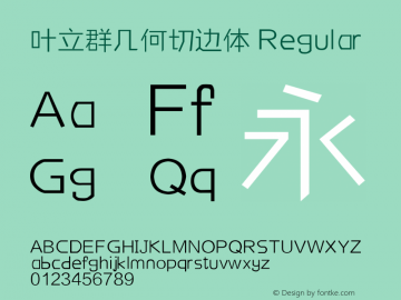 叶立群几何切边体 Regular Version 1.00 November 2, 2016, initial release Font Sample