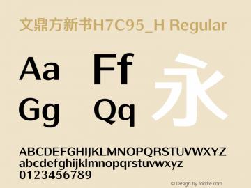 文鼎方新书H7C95_H Regular Version 1.00 Font Sample