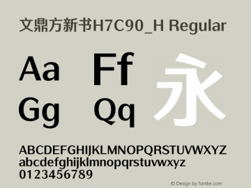 文鼎方新书H7C90_H Regular Version 1.00 Font Sample