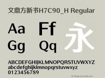 文鼎方新书H7C90_H Regular Version 1.00 Font Sample