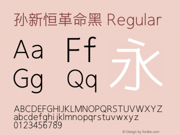 孙新恒革命黑 Regular 1.00 Font Sample