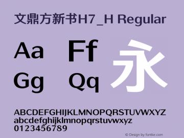 文鼎方新书H7_H Regular Version 1.00 Font Sample