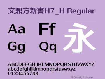 文鼎方新書H7_H Regular Version 1.00图片样张
