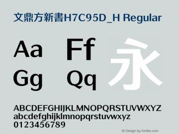 文鼎方新書H7C95D_H Regular Version 1.00 Font Sample