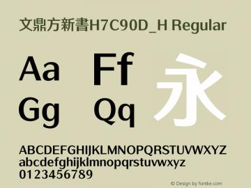 文鼎方新書H7C90D_H Regular Version 1.00 Font Sample