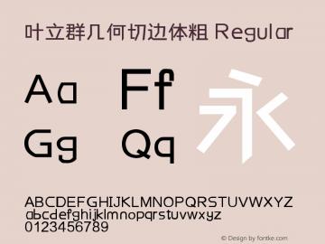 叶立群几何切边体粗 Regular Version 1.00 March 21, 2017, initial release Font Sample