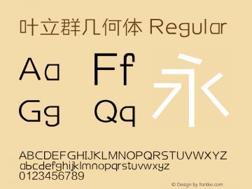 叶立群几何体 Regular Version 1.00 November 2, 2016, initial release图片样张