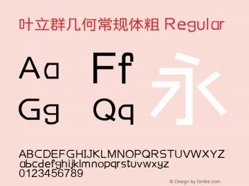 叶立群几何常规体粗 Regular Version 1.00 February 27, 2017, initial release Font Sample