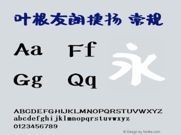叶根友朗捷扬 常规 Version 1.00 October 23, 2015, initial release图片样张