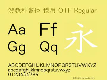游教科書体 横用 OTF Regular Version 1.00图片样张