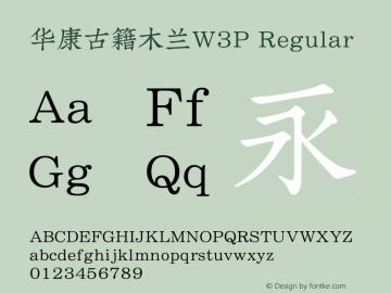 华康古籍木兰W3P Regular Version 1.000(Android)图片样张