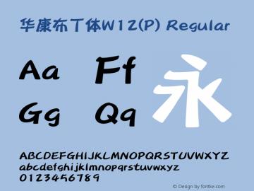 华康布丁体W12(P) Regular Version 1.110(ForTestOnly)图片样张