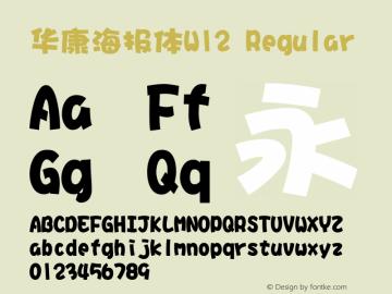 华康海报体W12 Regular Version 1.110(ForTestOnly)图片样张