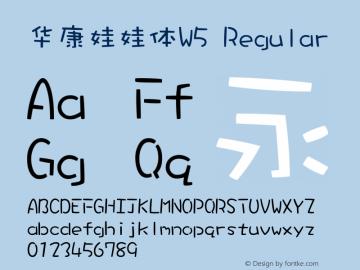 华康娃娃体W5 Regular Version 1.110(ForTestOnly)图片样张