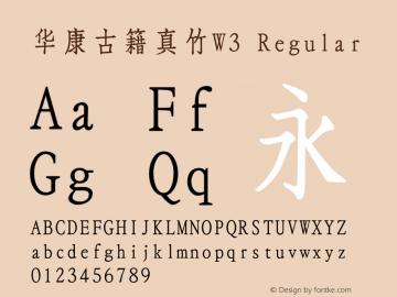 华康古籍真竹W3 Regular Version 1.001(ForTestOnly)图片样张