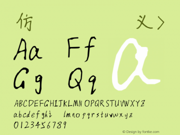 仿宋 <字体子系未定义> Version 5.01 April 18, 2017 Font Sample