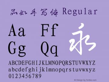 品如手写体 Regular Version 1.00 April 18, 2017, initial release Font Sample
