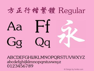方正行楷繁体 Regular 2.00 Font Sample