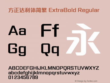 方正达利体简繁 ExtraBold Regular Version 1.00 Font Sample