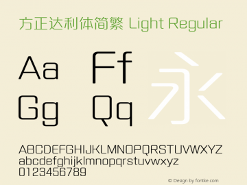方正达利体简繁 Light Regular Version 1.00 Font Sample