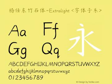 杨任东竹石体-Extralight <字体子系> Version 1.23 April 25, 2017图片样张