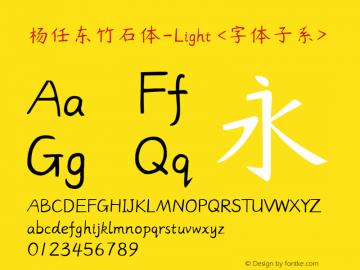 杨任东竹石体-Light <字体子系> Version 1.23 April 25, 2017图片样张