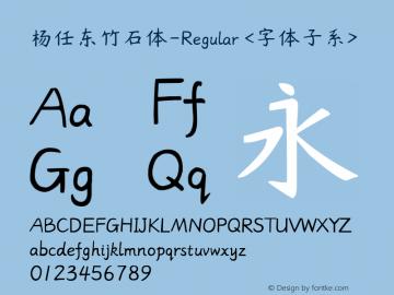 杨任东竹石体-Regular <字体子系> Version 1.23 April 25, 2017图片样张