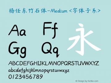 杨任东竹石体-Medium <字体子系> Version 1.23 April 25, 2017图片样张