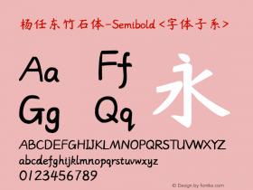 杨任东竹石体-Semibold <字体子系> Version 1.23 April 25, 2017图片样张