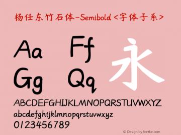 杨任东竹石体-Semibold <字体子系> Version 1.23 April 25, 2017 Font Sample