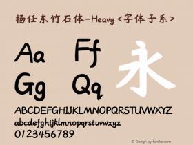 杨任东竹石体-Heavy <字体子系> Version 1.23 April 25, 2017图片样张