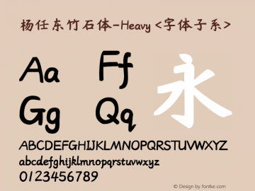 杨任东竹石体-Heavy <字体子系> Version 1.23 April 25, 2017 Font Sample