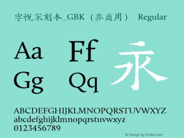字悦宋刻本_GBK(非商用) Regular Version 1.002 Font Sample