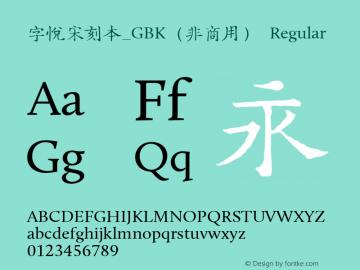 字悦宋刻本_GBK(非商用) Regular Version 1.002图片样张