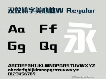汉仪铸字美心体W Regular Version 5.00图片样张