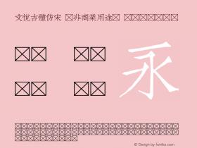 文悦古体仿宋 (非商业用途) Regular Version 1.001;PS 1;hotconv 1.0.79;makeotf.lib2.5.61930 Font Sample