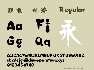 超世纪粗海报 Regular 王汉宗字集(1), March 8, 2001; 1.00, initial release Font Sample