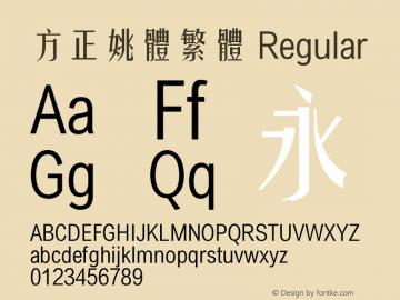 方正姚体繁体 Regular 5.20 Font Sample